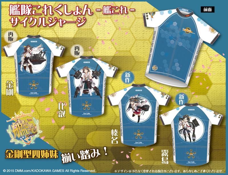 (C) 2015 DMM.com/KADOKAWA GAMES All Rights Reserved.
