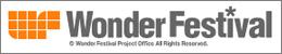 Wonder Festival Official Homepage