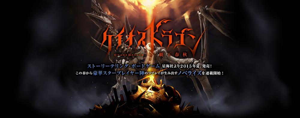 Chaos Dragon anime adaptation