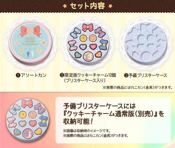 Sailor Moon cookie charm