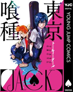 Tokyo Ghoul Jack anime