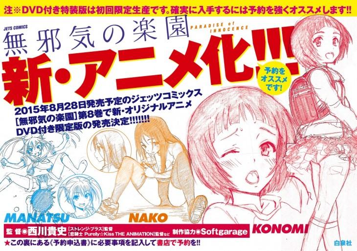 Mujaki no Rakuen anime