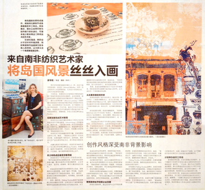 Lian+He+Zhao+Bao_Talking+Textiles+Article.jpg