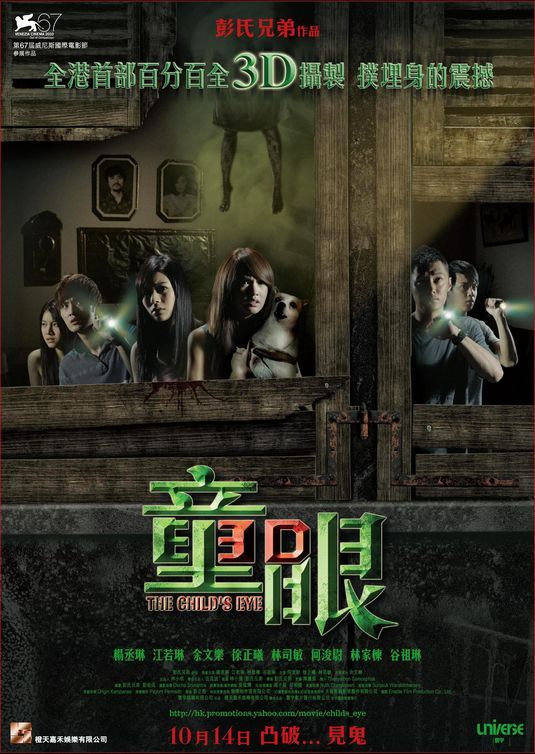New Poster For Chinese Horror Film Child S Eye Sees Ghosts