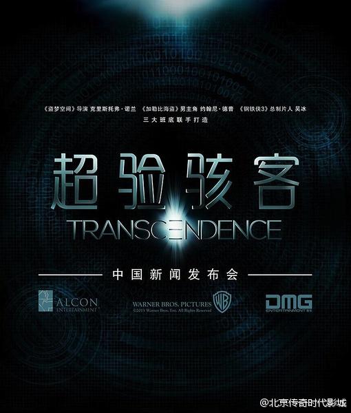 Transcendence Official Trailer #1 (2014) – Johnny Depp Sci-Fi Movie HD