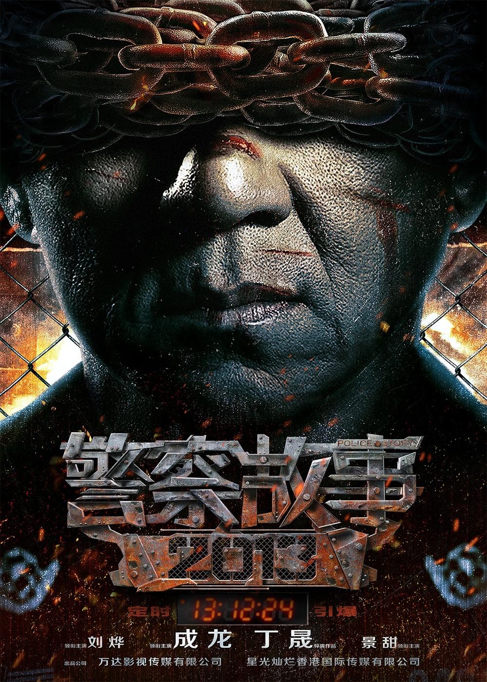Police-Story-2013-poster.jpg