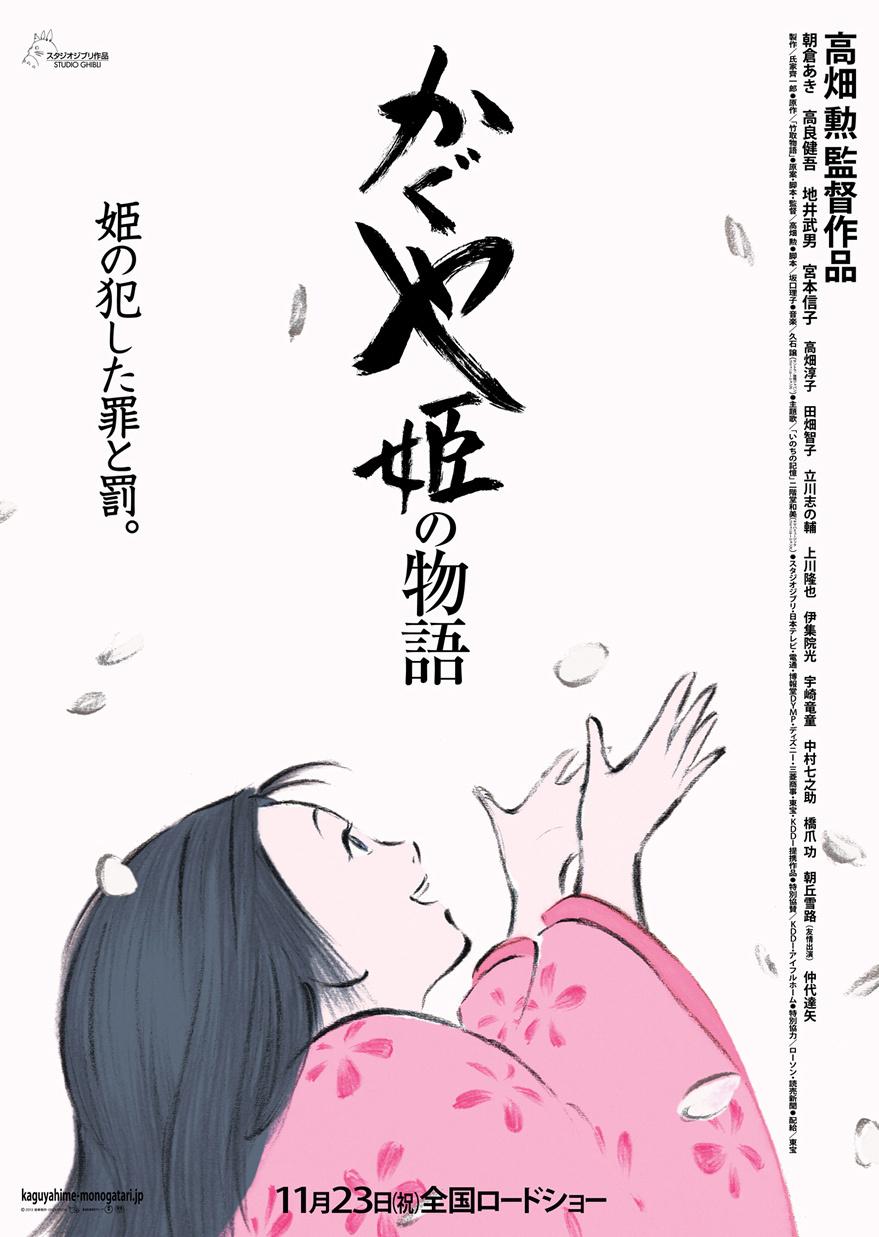 6-minute-trailer-for-studio-ghiblis-the-tale-of-princess-kaguya.jpg