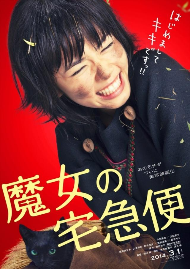 Kikis Delivery Service live-action poster.jpg