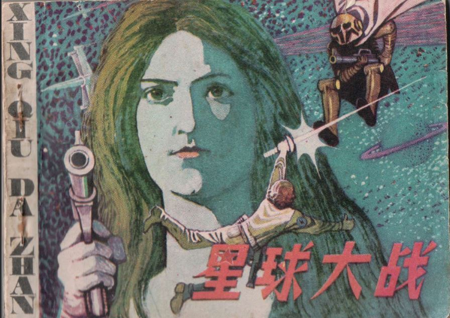 rare-chinese-star-wars-comic-book-re-discovered