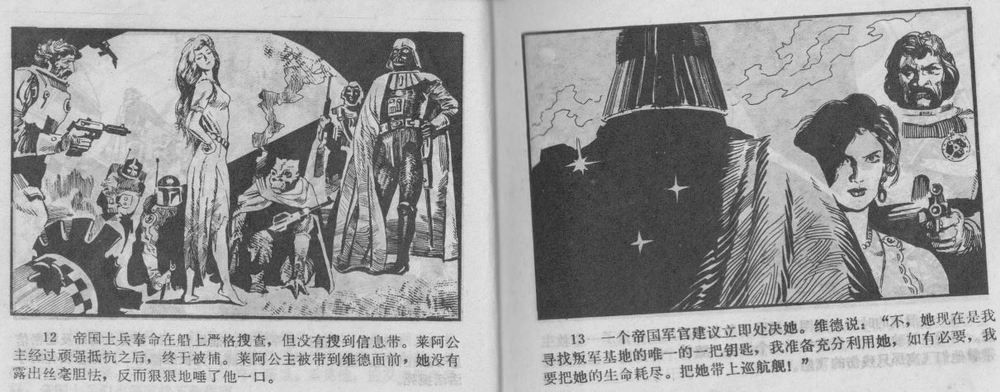 rare-chinese-star-wars-comic-book-re-discovered3