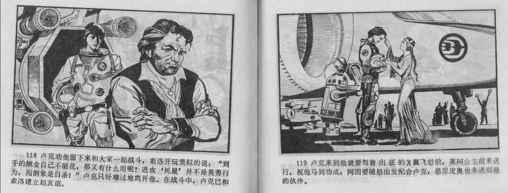 rare-chinese-star-wars-comic-book-re-discovered6