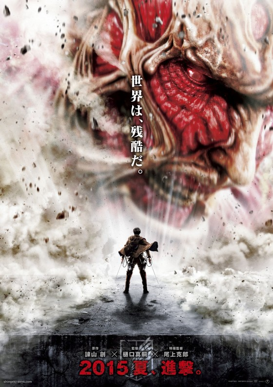 Live Action Attack On Titan Movie Poster Revealed1