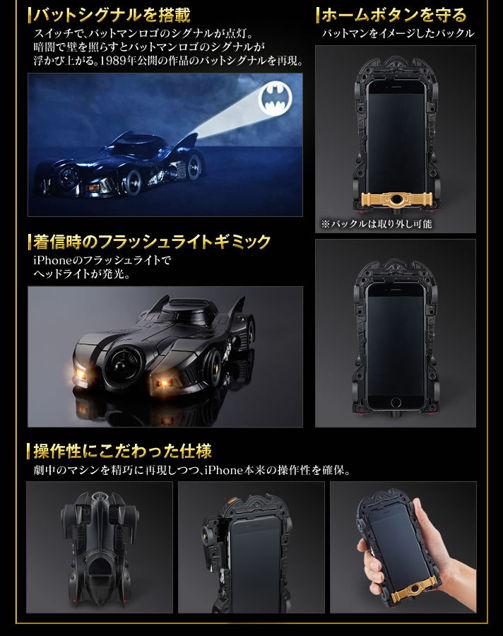 Super Protective Iphone 6 Cases Batmobile-iphone-6-case