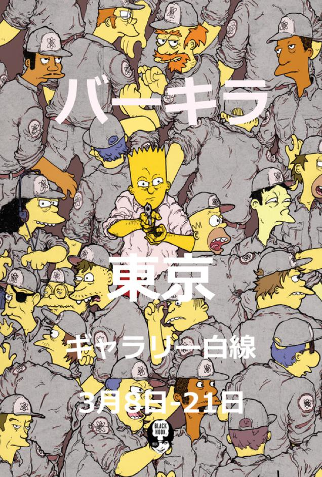 akira-meets-the-simpsons-in-fan-art-collection8