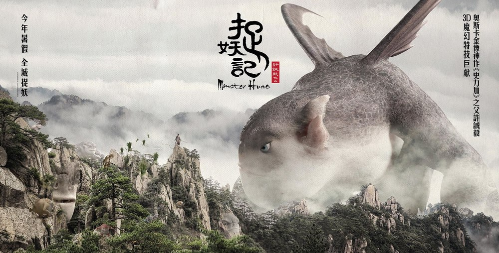 charmingly-insane-trailer-for-a-film-called-monster-hunt