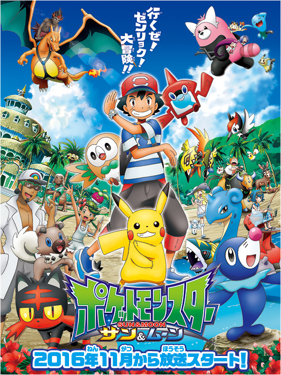 ash is going to alola in pokemon series based on new game geektyrant