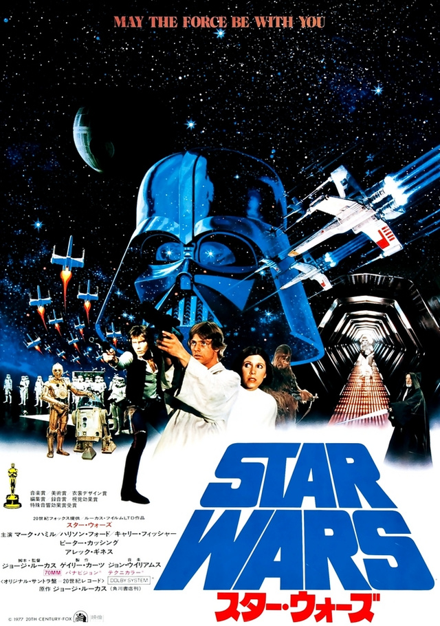 star_wars_a_new_hope_japanese_poster.1.jpg