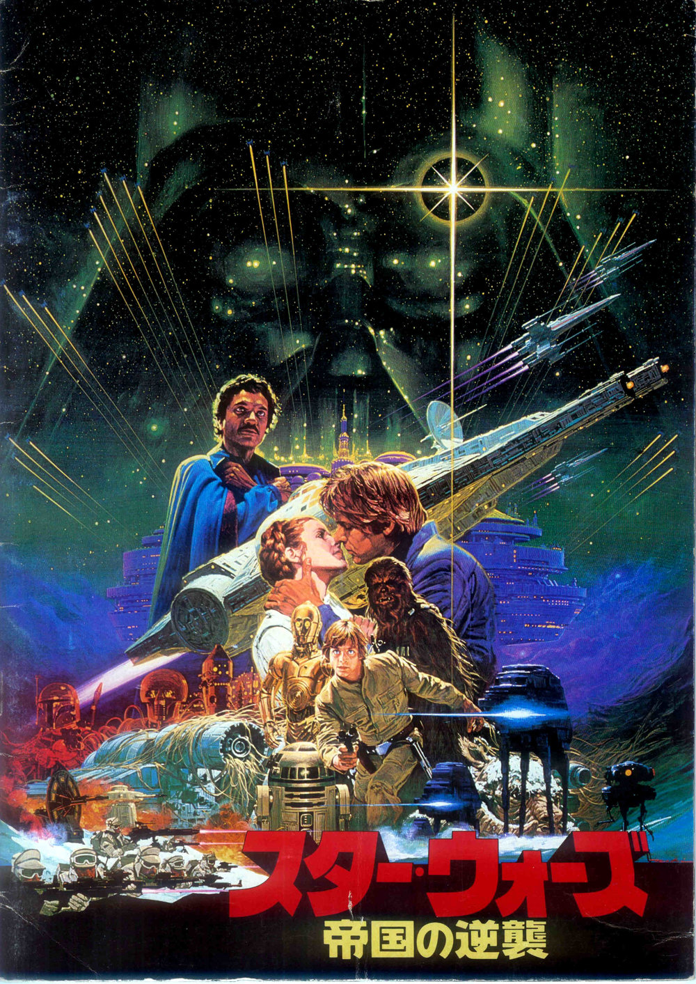 star_wars_empire_strikes_back_japanese_poster.1.jpg