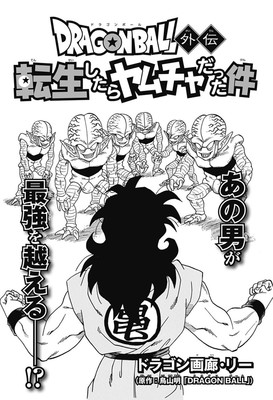 shonen jump releases dragon ball spin off manga where yamcha is the T.V Dream yamcha the hero of the dragon ball series he s not even the strongest human on earth it d have to be a dream that he would be the savior of the world