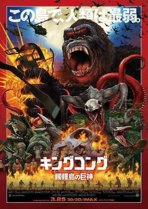 japans-poster-art-for-kong-skull-island-has-an-awesome-classic-feel