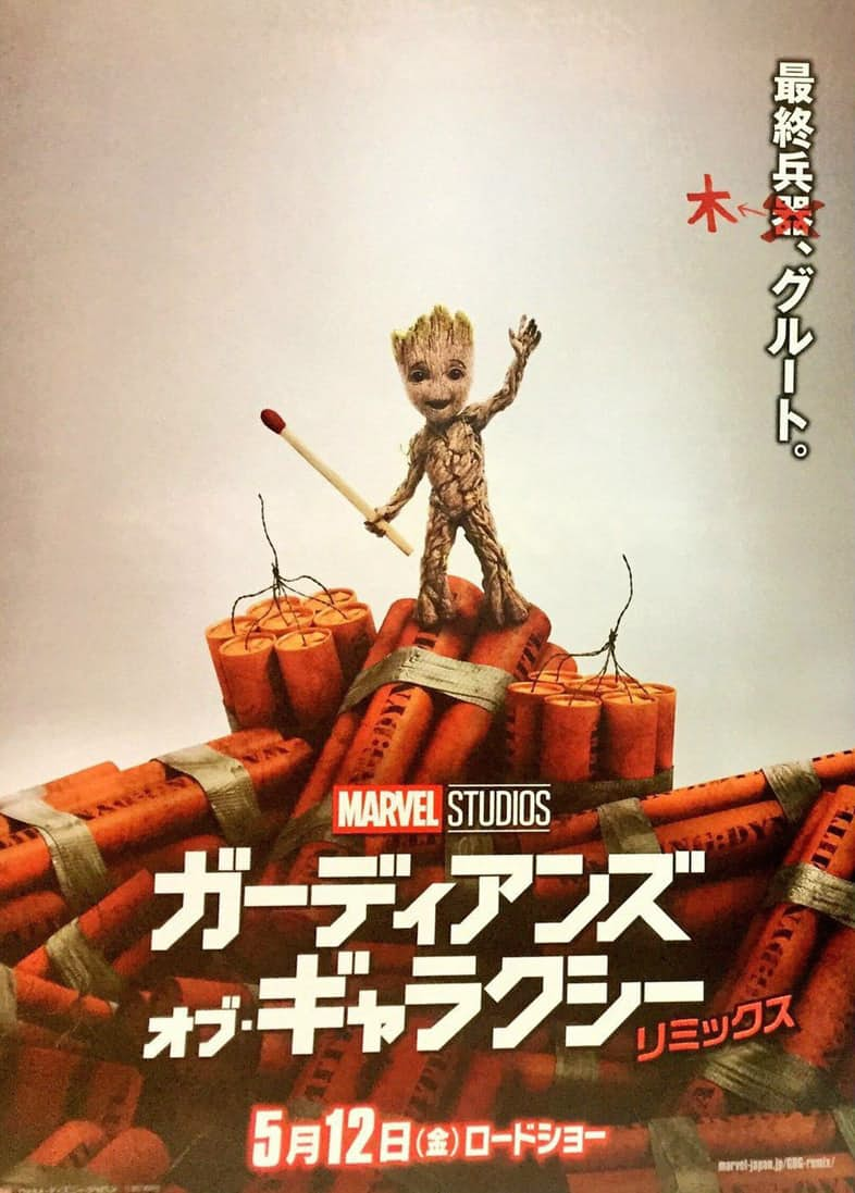 groot-stands-on-a-mountain-of-dynamite-in-poster-for-guardians-of-the-galaxy-vol-21