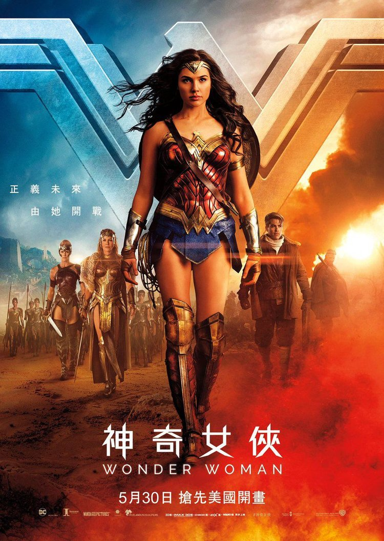 WONDER WOMAN Gets an Anime-Style Poster and a Chinese Trailer555