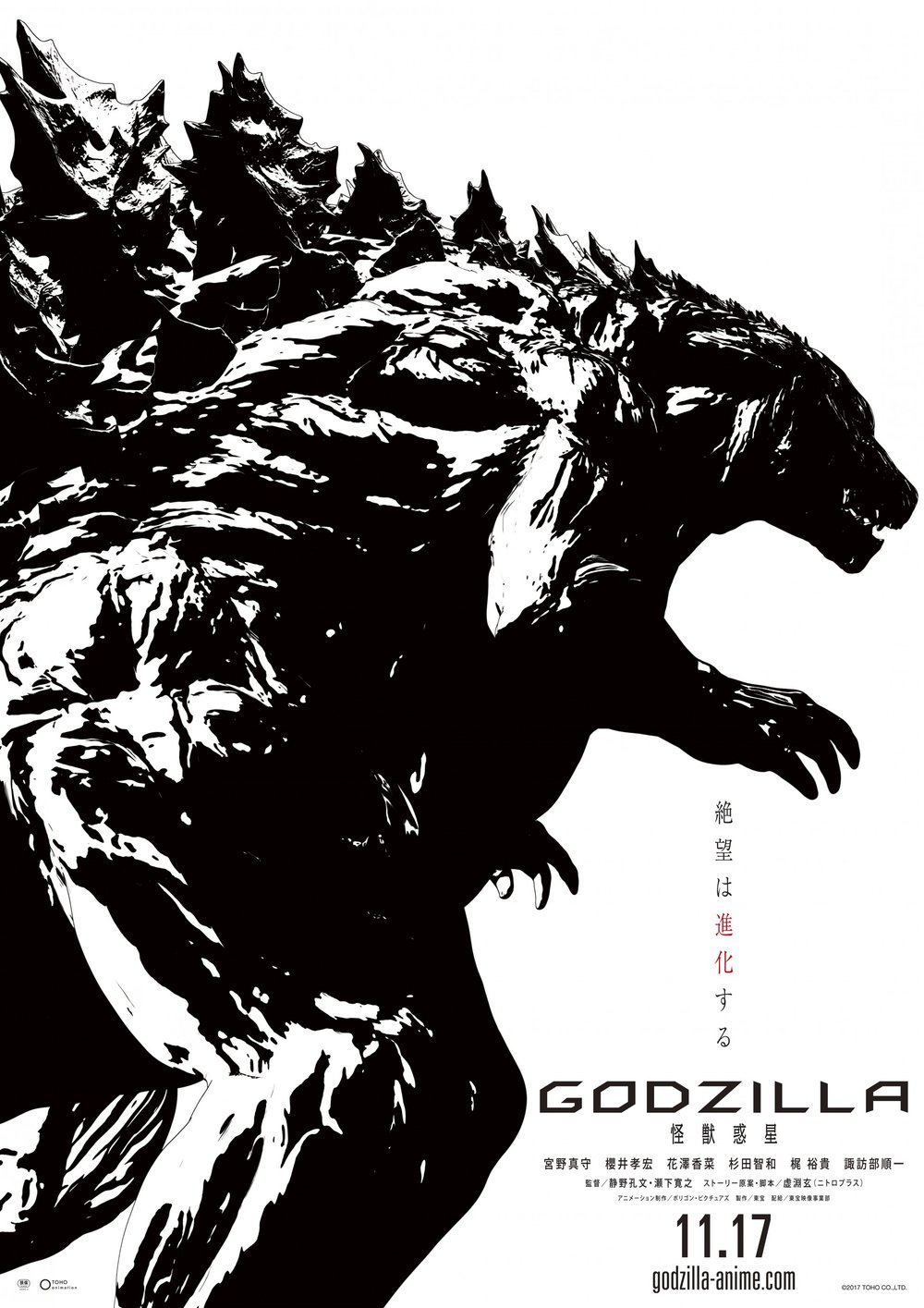 first-trailer-for-tohos-godzilla-monster-palnet-anime-film3