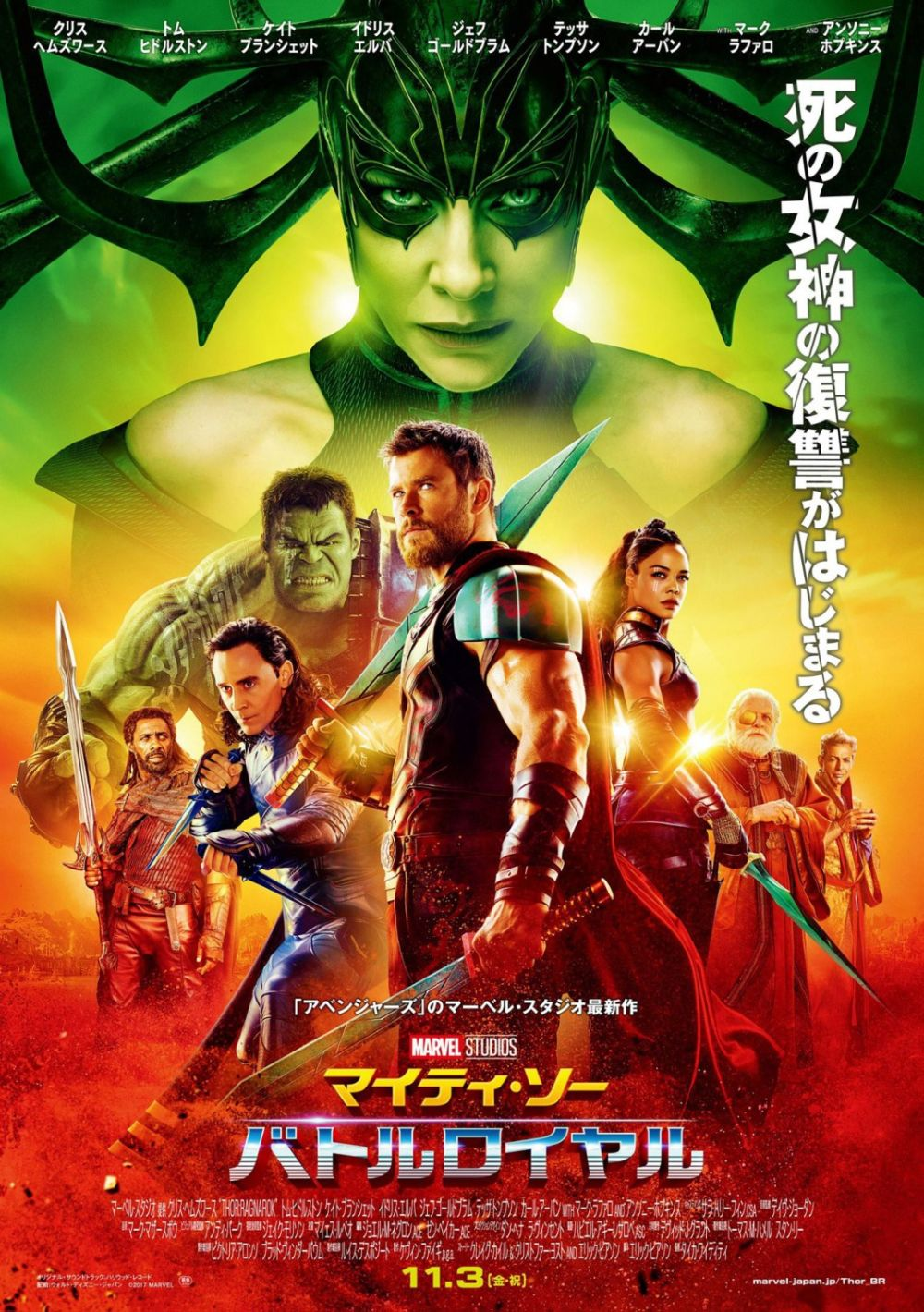 thor-ragnarok-international-poster-assembles-the-main-characters-in-the-story111