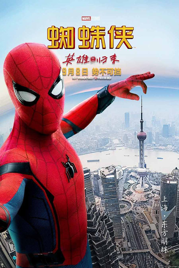 spider-man-homecoming-chiense-posters-007-1017543_-_embed_2017.jpg