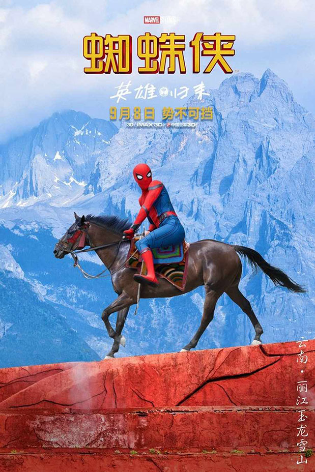 spider-man-homecoming-chiense-posters-008-1017544___embed_2017.jpg