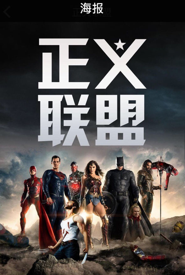 the-chinese-poster-for-justice-league-shows-the-dc-heroes-murdering-marvel-heroes11