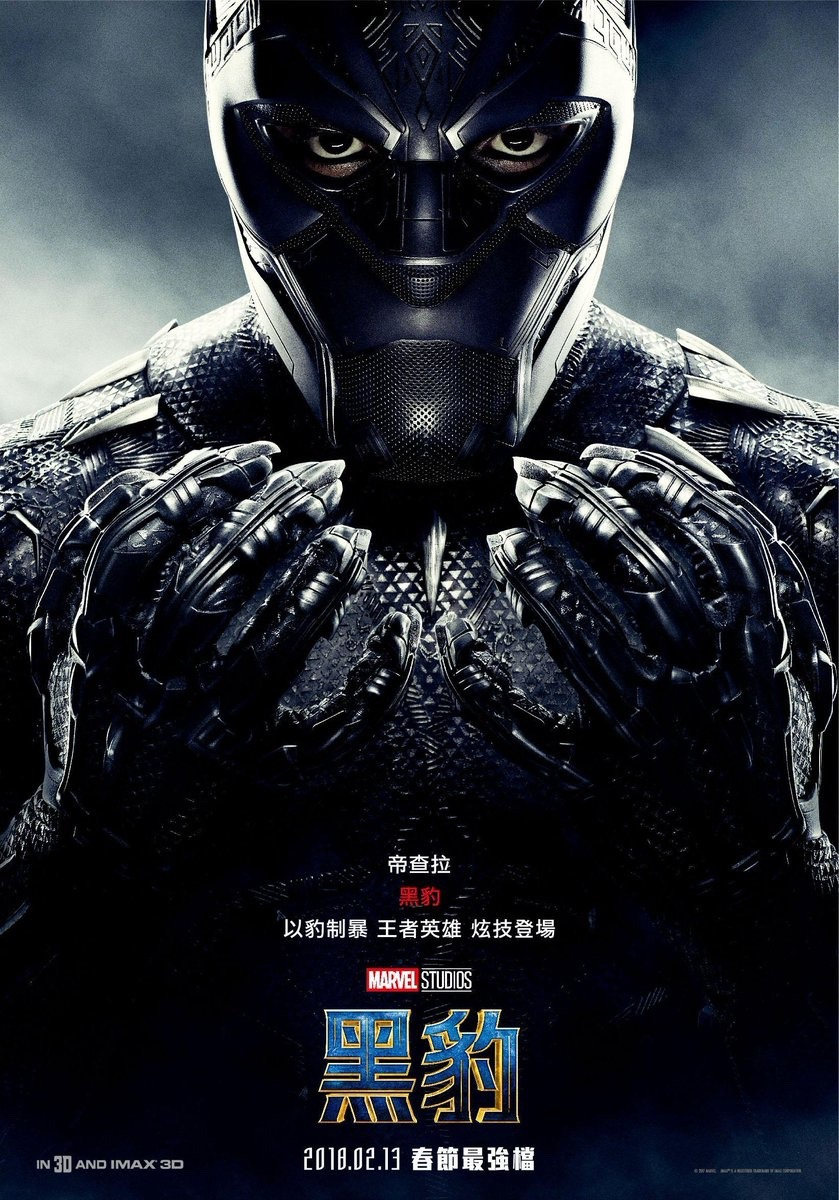new-black-panther-poster-gives-us-a-close-up-at-the-heroes-updated-mask1