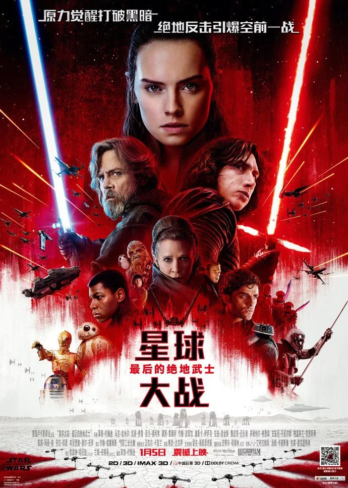 cool-chinese-trailer-for-star-wars-the-last-jedi-and-new-character-posters6.jpeg