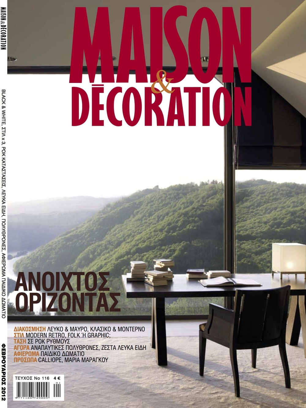 Maison & Decoration Greece