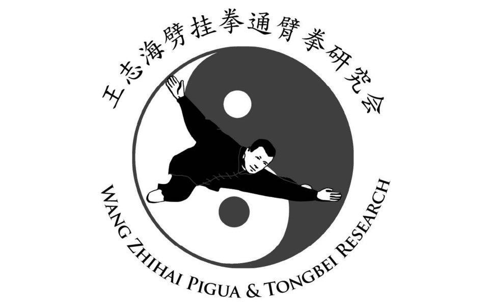 Wang Zhihai Pigua & Tongbei Logo.jpg