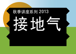 HKU SSC Fall 2013 CN.jpg