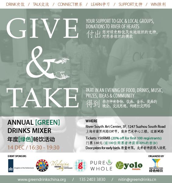 Give_Take_Newsletter.3.jpg
