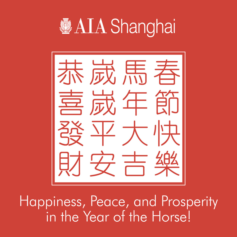 Happy Year of the Horse.jpg