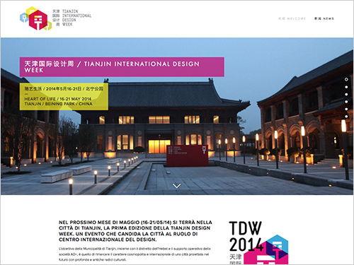 T00 Tianjin International Design Week 2014.jpg