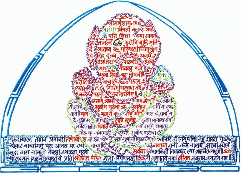likhit Ganesha sm.jpg