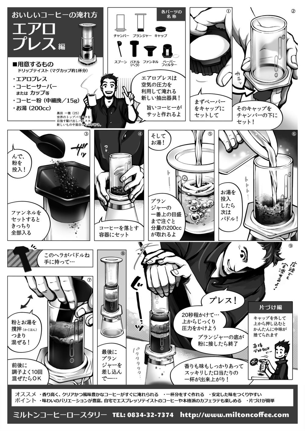 ミルトンでは初めての試み。コーヒーのハウツーモノを漫画でご紹介! 漫画世代には受け入れやすいかもしれませんね。