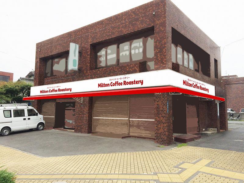 現在の本店横、角地のケーキ屋跡地にミルトンコーヒーの売り場が移転オープンします。