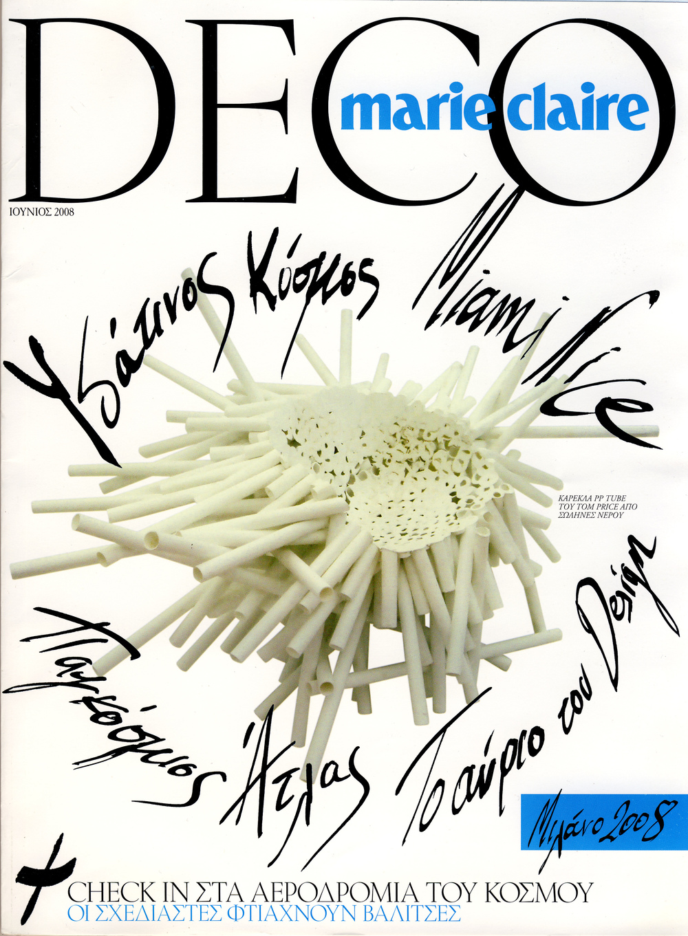 Marie Claire Deco.jpg