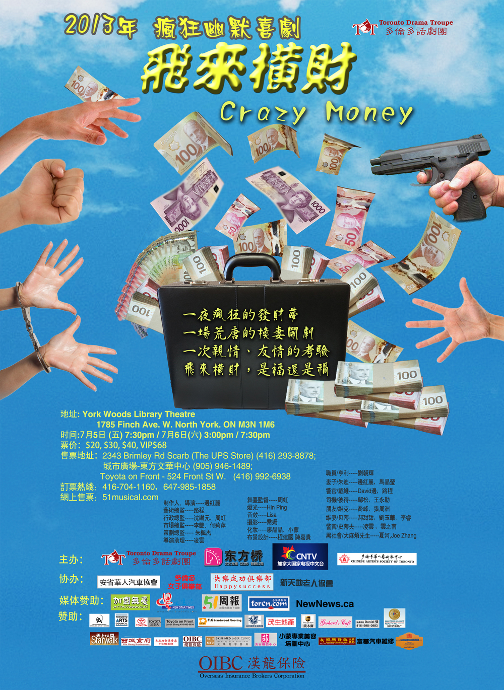 Crazy Money with OIBC adv poster.jpg