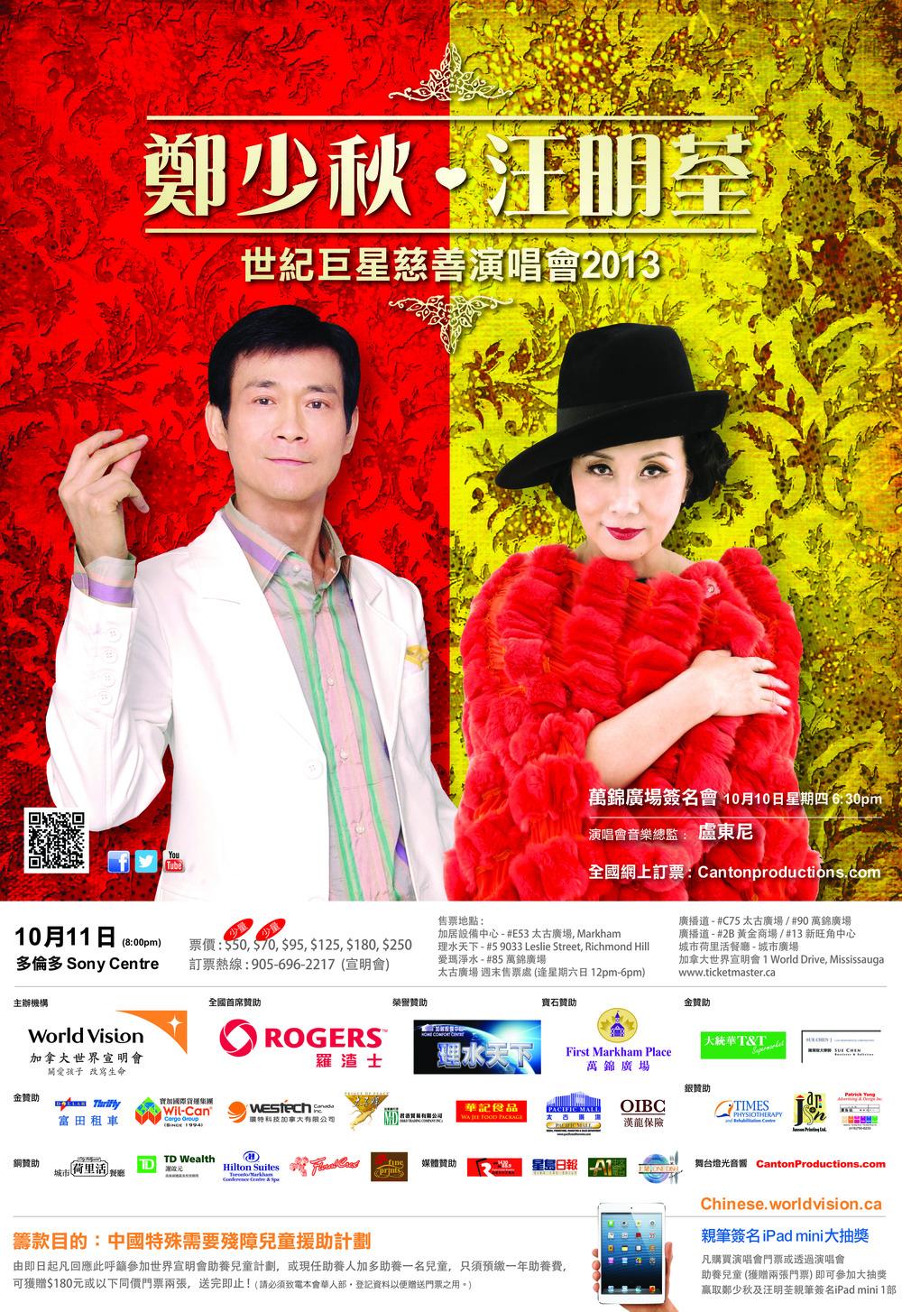 10 11 2013 鄭少秋 汪明荃 Poster.JPG