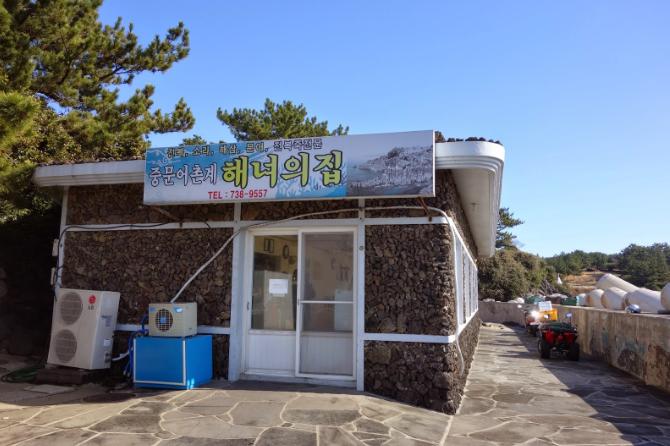 Abalone porridge restaurant 해녀의 집