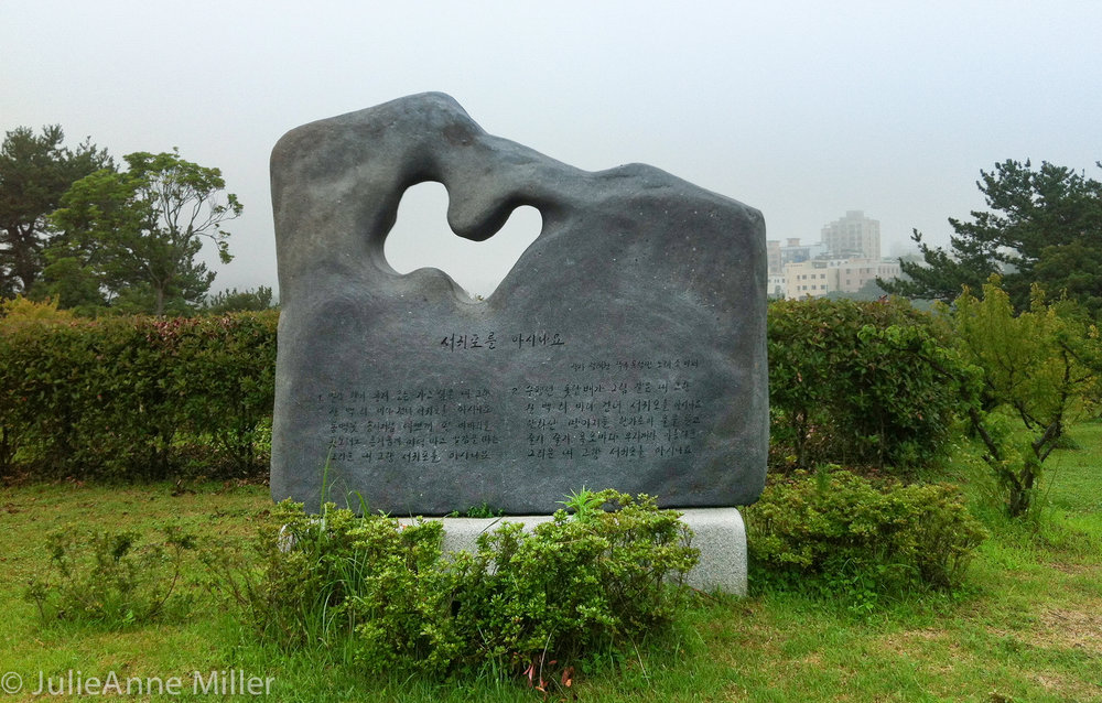 Chilsimni Poetry Park,칠십리 공원, South Korea