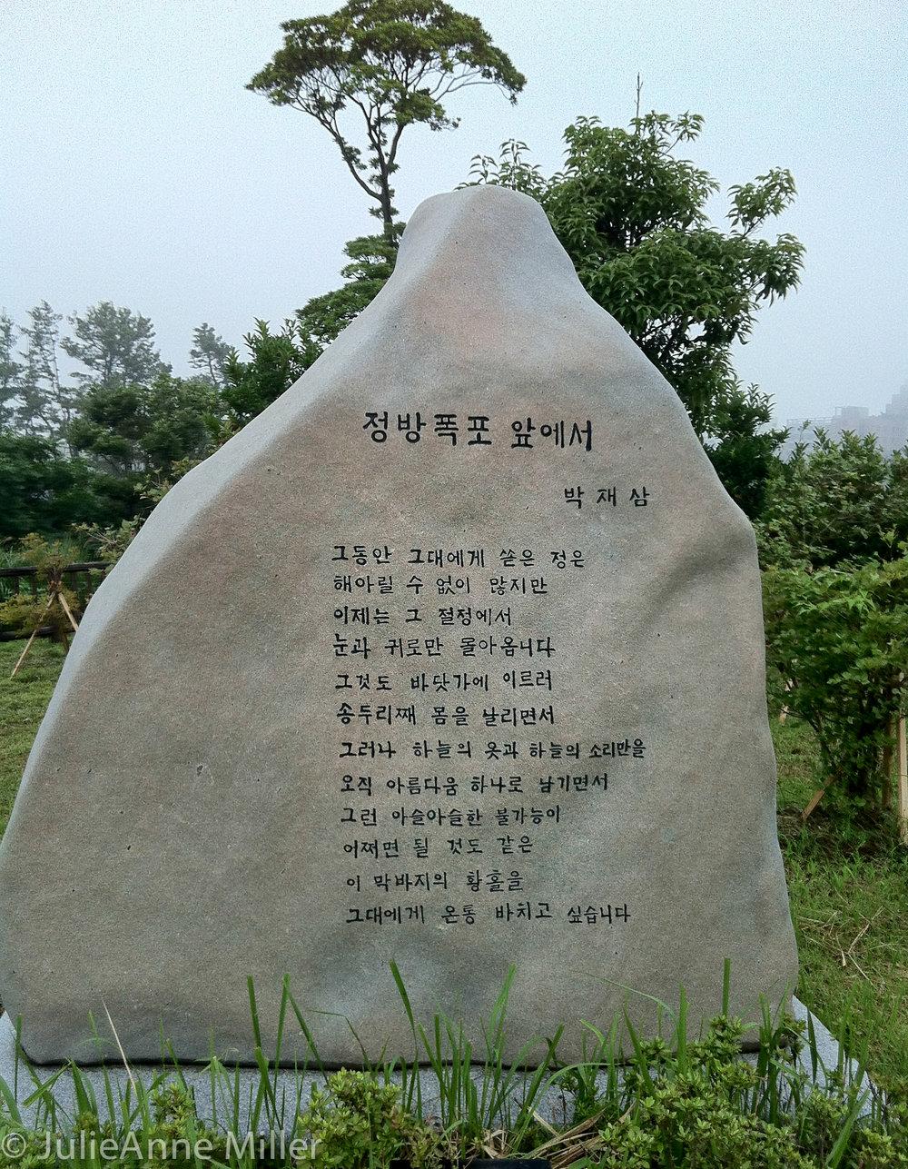 Chilsimni Poetry Park,칠십리 공원, Jeju