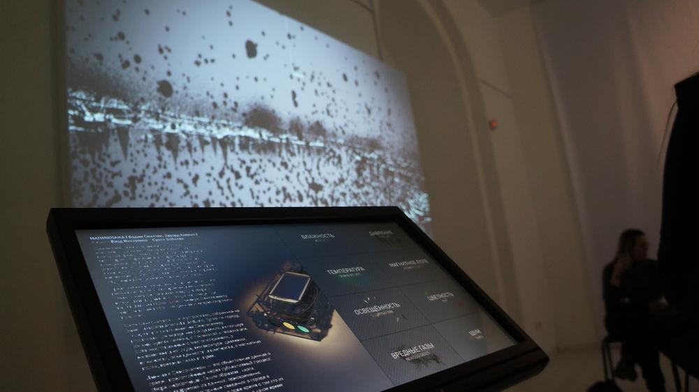 Exhibition interface | Выставочный интерфейс