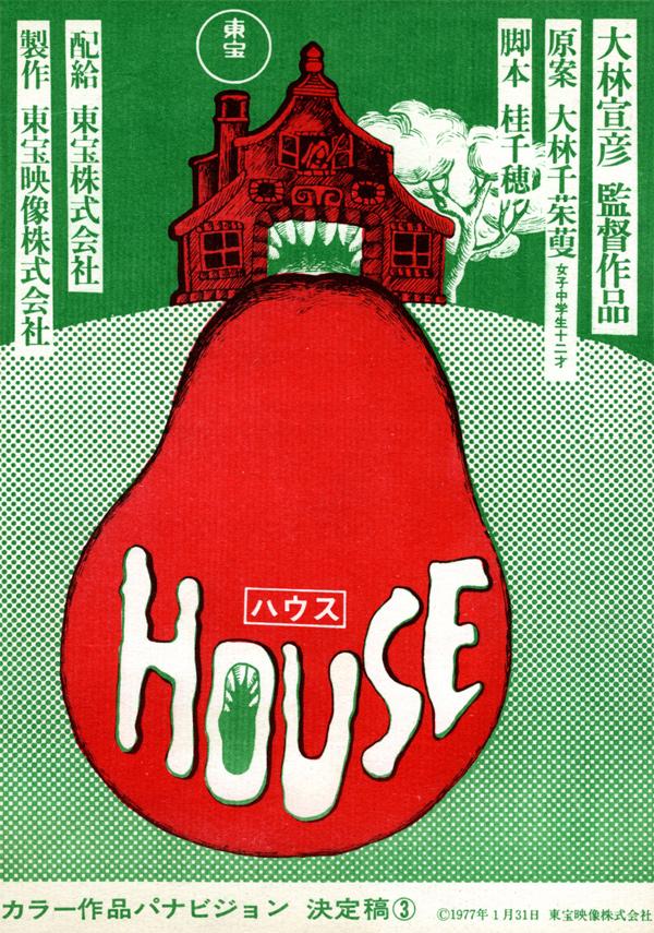 House-1977.jpg